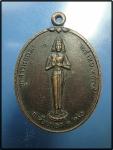 เหรียญลูกสาวพ่อทวด  ปี39 จ.ตรัง ( N2107)