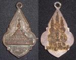 เหรียญพระธาตุหลวงพระบาง  ประเทศลาว (ขายแล้ว)