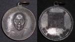 เหรียญท่านเจ้าคุณพระอรัญญประเทศคณาจารย์  ๒๕๑๓