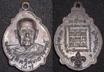 เหรียญหลวงพ่อผิว วัดสง่างาม ๒๕๒๑