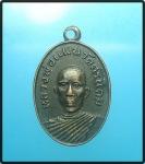 เหรียญหลวงพ่อแผน วัดศรีนิคม จ.พังงา ( N2521)