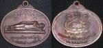 เหรียญพระพุทธไสยาสน์ภูค่าว ๒๕๓๗ (ขายแล้ว)