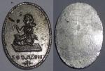 เหรียญนางกวักวัดเมธังกราวาส สวย จารเต็ม พระเครื่องเมืองแพร่ (ขายแล้ว)
