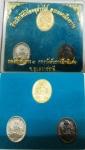 เหรียญ ๓ หลวงปู่ ที่ระลึกพิธีเปิดอนุสาวรีย์พระยอดเมืองขวาง สวย (ขายแล้ว)