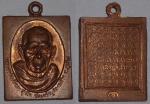 เหรียญหลวงปู่มหาเนียม วัดเจริญสมณกิจ สวย หายาก (ขายแล้ว)
