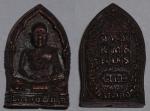 เหรียญหลวงพ่อผิว วัดสง่างาม ปี ๒๕๒๕ รุ่นฉลองกุฏิ