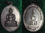 เหรียญพระพุทธทักษิณมิ่งมงคลปี ๒๕๑๑