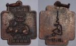 เหรียญ ส.ค.ส. ๒๕๕๒ หลวงตาพวง สุขินทริโย วัดศรีธรรมาราม สวย