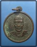 เหรียญพระครูกัลยาณกิตติ อายุ 68 ปี วัดแหลมมะขาม จ.ตราด ( N3887)