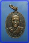เหรียญหลวงพ่ออุปัชฌาย์แบน ถาวโร ที่ระลึกงานหล่อรูปเหมือน วัดบ่อแสน จ.พังงา ปี41