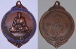 เหรียญหลวงพ่อมี วัดป่าสันติธรรม รุ่นแรก พอสวย (ขายแล้ว)
