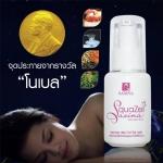 สควาเซ่ล ศศินา ไวท์ ไนท์ เซรั่ม(Squazel Sasina White Night Serum)ของคุณศศินา วิม