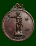 เหรียญเจ้าพ่อขุนด่าน ปี 29 ที่ระลึกฉลองศาลเจ้าพ่อขุนด่าน จ.ตราด (N6701)