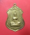 เหรียญพระประธาน วัดโคกเมรุ ปี2517 จ.นครศรีธรรมราช พิมพ์ใหญ่ (N7664)