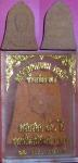 พระผงข้าวก้นบาตรหลวงพ่อเกษม เขมโก ปี ๒๕๓๕ สวยพร้อมกล่อง