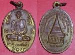 เหรียญหลวงพ่อนะ วัดหนองบัว ปี ๒๕๓๗ สวย