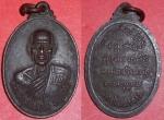 เหรียญหลวงพ่อบัว วัดบ้านนาซาว รุ่น ๑ สวย (ขายแล้ว)