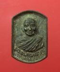 เหรียญหล่อพระบริสุทธศีลาจาร(เจ้าคณะจังหวัดตรัง) วางศิลาฤกษ์พระเจดีย์ วัดตันตยาภิ