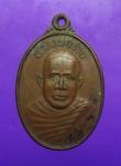 เหรียญหลวงพ่อจ้าย รุ่นสร้างเมรุ วัดนางลาด อ.เมือง จ.พัทลุง (N9309)