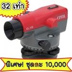 CIVIL รุ่น CL-132 กำลังขยาย 32 เท่า ราคาพิเศษ 10,000.-บาท (กล้อง+ขา+สต๊าฟ)