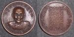 เหรียญกลมเล็กหลวงพ่อย้อย วัดอัมพวัน สวย