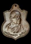 เหรียญหลวงปู่ดุล วัดบูรพาราม จ.สุรินทร์ มูลนิธิใหญ่ ปี 24 (NN27)