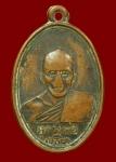 เหรียญหลวงพ่อเปลียว วัดควนเมา จ.ตรัง (N12769)