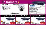 โปรโมชั่น 4 /8/16 กล้องIP watashi ราคา 31,900.- ความละเอียด 1.3 Megapixel รับประ