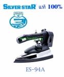 เตารีดไอน้ำกระปุกน้ำเกลือ Silver star รุ่น ES-94A แท้100%