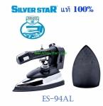 เตารีดไอน้ำกระปุกน้ำเกลือ Silver star รุ่น ES-94AL แท้100%