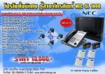 ขาย ตู้สาขาโทรศัพท์ NEC SL-1000  ราคา 13,500.-  แถมฟรี เครื่องโทรศัพท์  5  เครื่
