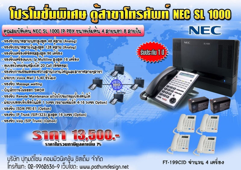 nec ip4ww 12txh b tel bk manual