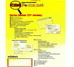 โปรแกรม บริหารงาน ช่าง /Service Module ราคา 8,500 .-
