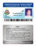 บัตรพนักงาน Employee Card 0.76 อาร์ตมีเดีย