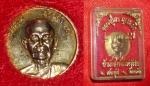 เหรียญหลวงปู่มา ญาณวโร สำนักสงฆ์สันติวิเวก สวยพร้อมกล่อง