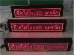 ป้ายไฟวิ่ง LED ราคา 9,500.- สีแดง ติดตั้ง Indoor - Outdoor ได้ ขนาด 96 * 32* 10