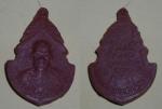 เหรียญหลวงปู่ลือ วัดป่านาทามวนาวาส (วัดป่าภูน้อย) เนื้อพิเศษ