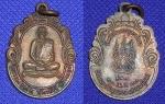 เหรียญหลวงพ่อพัน วัดในเขา รุ่น ๑ สวย (ขายแล้ว)