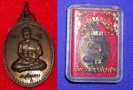เหรียญหลวงพ่ออุเทน วัดท่ากระบือ เนื้อนวะ สวยพร้อมกล่อง
