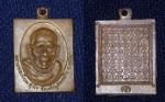 เหรียญหลวงปู่มหาเนียม วัดเจริญสมณกิจ สวย หายาก