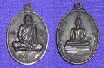 เหรียญพระพุทธมิ่งเมืองมงคล ร้อยเอ็ด ๒๕๕๓ พิธีใหญ่ระดับจังหวัด