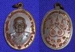 เหรียญหลวงปู่อ่อน วัดเนินมะเกลือ พิษณุโลก สวย