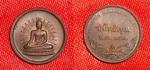 เหรียญพระพุทธ หลวงพ่อมหาวิบูลย์ วัดโพธิคุณ ๒๕๓๑ สวย (เหรียญเล็ก)