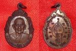เหรียญหลวงพ่อคล้อย วัดถ้ำเขาเงิน รุ่นที่ระลึกวางศิลาฤกษ์ตึกฐานธัมโม โรงพยาบาลหลั