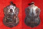 เหรียญพ่อท่านแก้ว วัดโคกโดน ปี ๒๕๓๖ สวย