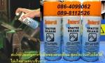 ฝ่ายขาย ปูเป้0864099062 line:poupelpsสินค้า สเปรย์โฟมล้างและป้องกันไฟฟ้าสถิตย์,สเปรย์ลอกแผ่นสติกเกอร์และคราบกาว,สเปย์เคลือบรักษาโมลด์,สเปรย์เคลือบรักษาโมลด์ ชนิดสีใสและเขียว,สเปรย์ซิลิโคนถอดโมลด์,สเปรย์ซิลิโคนถอดโมลด์ชนิดแห้ง