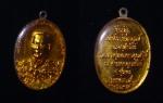 เหรียญกรมหลวงชุมพร ที่ระลึกพิธีวางศิลาฤกษ์พระอนุสาวรีย์ ปี ๒๕๒๙ สวย