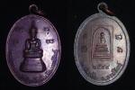 เหรียญพระพุทธสมเด็จชุ่มเย็นมิ่งเมืองกาฬสินธุ์ ปี ๒๕๔๔ สวย หลวงพ่อหนูอินทร์ หลวงป