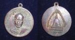เหรียญพระครูวิกรมวชิรสาร (หลวงพ่อจุล) วัดสิงคาราม สภาพพอสวย