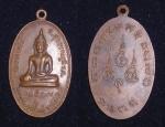 เหรียญหลวงพ่อวัดยางเครื่อ ปี ๒๕๑๗ สวย